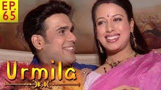 उर्मिला | Urmila | Popular TV Serial Of 90's | Hindi Family Drama Serial | Episode- 65