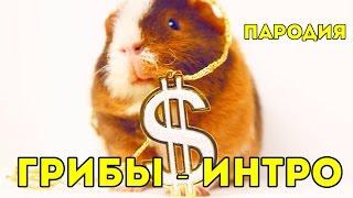 ПАРОДИЯ: ГРИБЫ - ИНТРО / SvinkiShow