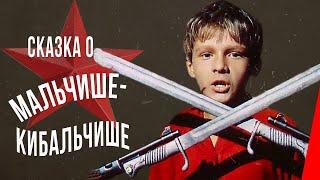 Сказка о Мальчише-Кибальчише (1964) фильм