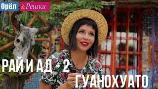 Орел и решка. Рай и Ад - 2 - Гуанахуато | Мексика (1080p HD)