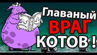 Главный ВРАГ котов ! ( Battle Cats )