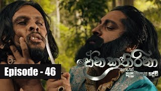 Dona Katharina | Episode 46 27th August 2018 Thumbnail