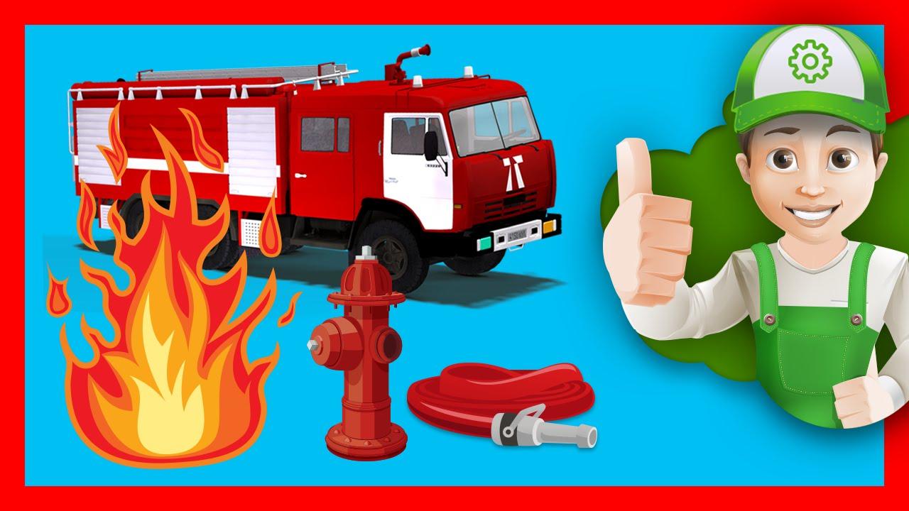 """Машинки пожарная машина. Мультики про пожарных Винтик спешит на помощь. """" Хочу знать все!"""""""