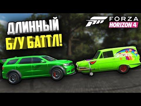 ДЛИННЫЙ И ИНТЕРЕСНЫЙ Б/У БАТТЛ! - Forza Horizon 4 thumbnail