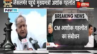 विजय हमारी होगी, 14 के बाद भी विजय हमारी ही होगी : CM Ashok Gehlot
