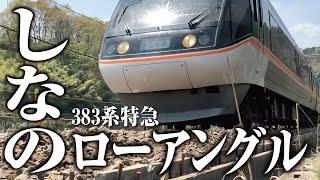 ローアングル! 383系 特急しなの[1007M・1008M]