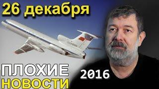 Вячеслав Мальцев | Плохие новости | Артподготовка | 26 декабря 2016