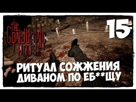 The Conjuring House - Прохождение #15 КАК?! ОНА ЗАКРЫТА?! НУ ВСЕ ... ХАРЭ