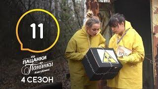 Від пацанки до панянки. Выпуск 11. Сезон 4 – 27.04.2020