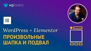 Произвольные Шапка и Подвал (Header и Footer) сайта с Elementor