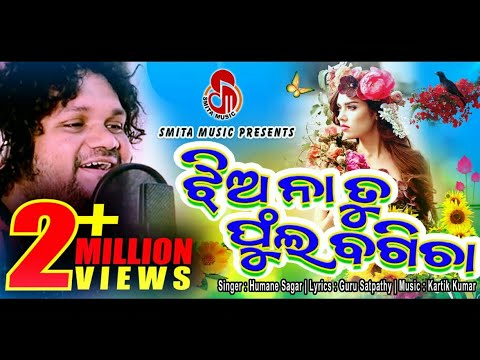 Humane Sagar Hit Song //ଝିଅ ନା ତୁ ଫୁଲ ବଗିଚା// Jhia Na tu Phoola Bagicha //Odia song//On Smita music