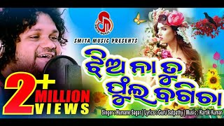 Download Humane Sagar Hit Song //ଝିଅ ନା ତୁ ଫୁଲ ବଗିଚା// Jhia Na tu Phoola Bagicha //Odia adhunika//Smita music Mp3 and Videos