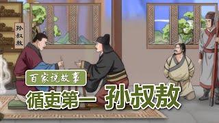 [百家说故事]循吏第一孙叔敖| 课本中国