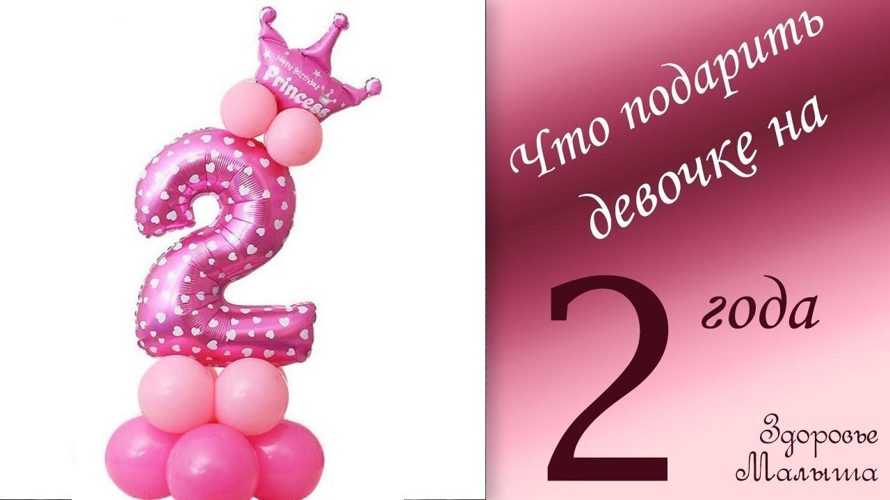 Поздравления дочке в 2 года