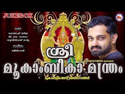 ശ്രീ മൂകാംബികാദേവീ മന്ത്രം | Sree Mookambika Devi Manthram | Hindu Devotional Songs Malayalam