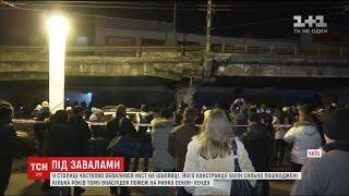 У Києві обвалився міст на Шулявці(, 2017-02-28T05:43:39.000Z)