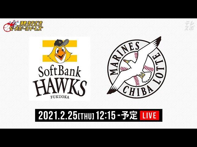福岡ソフトバンク vs 千葉ロッテ|2021球春みやざきベースボールゲームズ 2.25