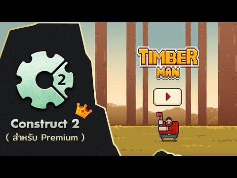 สอน Construct 2 | เกมตัดไม้ ตอนที่ 7 - Custom Movement Behavior