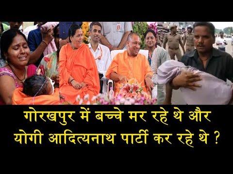 गोरखपुर में बच्चे मर रहे थे और योगी आदित्यनाथ पार्टी कर रहे थे ?/REAL FACE OF CM YOGI ADITYANATH