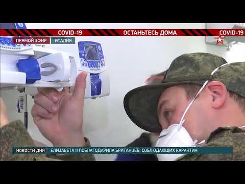 Российские военные врачи приступили к круглосуточному дежурству в госпитале Бергамо