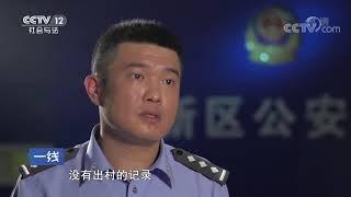《一线》 20190911 百万劫案| CCTV社会与法