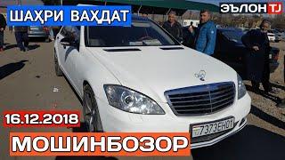 Мошинбозори Вахдат Нархи Мерседес S класс, Вектра, Нексиа / 2018-2019