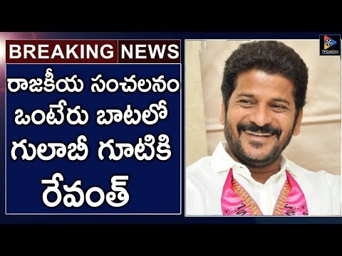 Breaking News : Revanth Reddy Joins On TRS Party | Revanth Reddy Vs Vanteru Pratap Reddy | TFC News