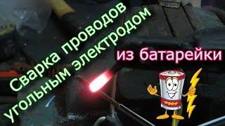 Сварка проводов угольным электродом из батарейки.