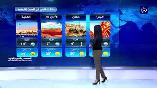 النشرة الجوية الأردنية من رؤيا 27-11-2019 | Jordan Weather
