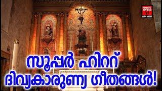 Latest Holy Communion Songs # Christian Devotional Songs Malayalam 2019 # Hits Of Jojo Alappat