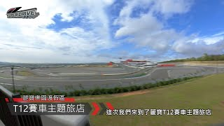 超跑達人林志鑫SuperCarMaster - 躺在房間看賽道 麗寶T12賽道主題旅店體驗