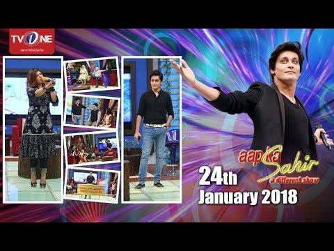 Aap Ka Sahir | Morning Show | 24th January 2018 | Full HD | TV One