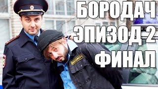 Прохождение Бородач ► ВТОРОЙ ЭПИЗОД ФИНАЛ - КОСТЮМ И СТРИПТИЗ