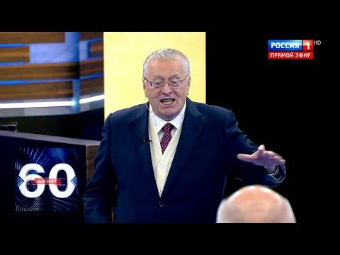 """""""Россия не может терпеть такую политику"""": Жириновский опять угрожает Украине! 60 минут от 27.11.19"""