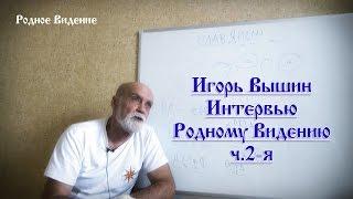 Игорь Вышин   интервью Родному Видению 2часть