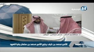 الجلال: الأوامر الملكية تكشف عن استقرار ومتانة الحكم السعودي ووحدة القرار والهدف
