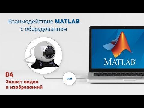 Взаимодействие MATLAB с оборудованием: 4. Веб-камера