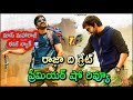 RaviTeja Raja The Great premier Show Review || Raja The Great Premier Show Review || Raviteja
