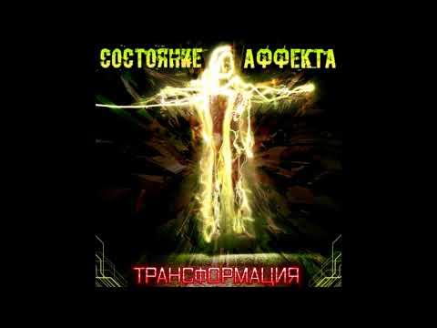 Состояние Аффекта - Трансформация альбом (инструментал)