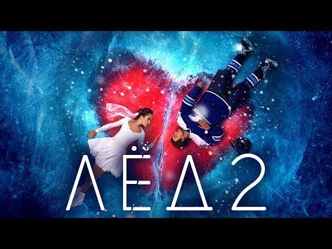 Лёд 2 (2020). Трейлер