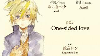 【鏡音レン Kagamine Len】One-sided love【subs】