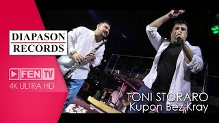 Repeat youtube video Toni Storaro feat. Azis, Sali Okka & Burhan - Kupon bez kray