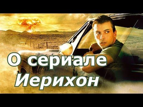 Иерихон сериал актеры