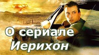 О сериале Иерихон (2006-2008) Постапокалиптические сериалы  обзор сериала Иерихон