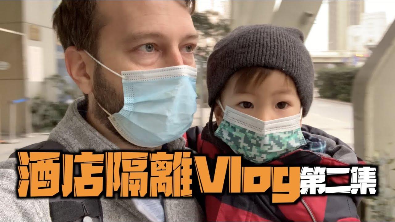 【酒店隔离Vlog】隔离结束要回家,儿子竟然舍不得走了...