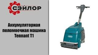 Аккумуляторная поломоечная машина Tennant T1