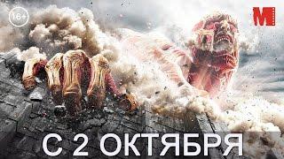 Дублированный трейлер фильма «Атака титанов. Фильм второй: Конец света»