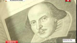 Выставка подделок писем Шекспира