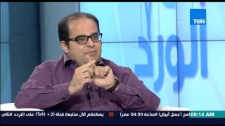 صباح الورد - د/شوقى رشوان يوضح أهمية