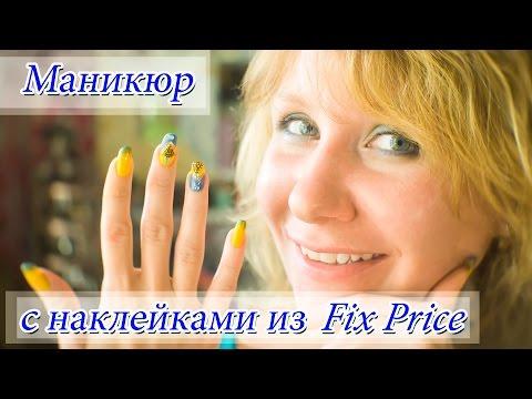 Стразы Fix Price для ногтей